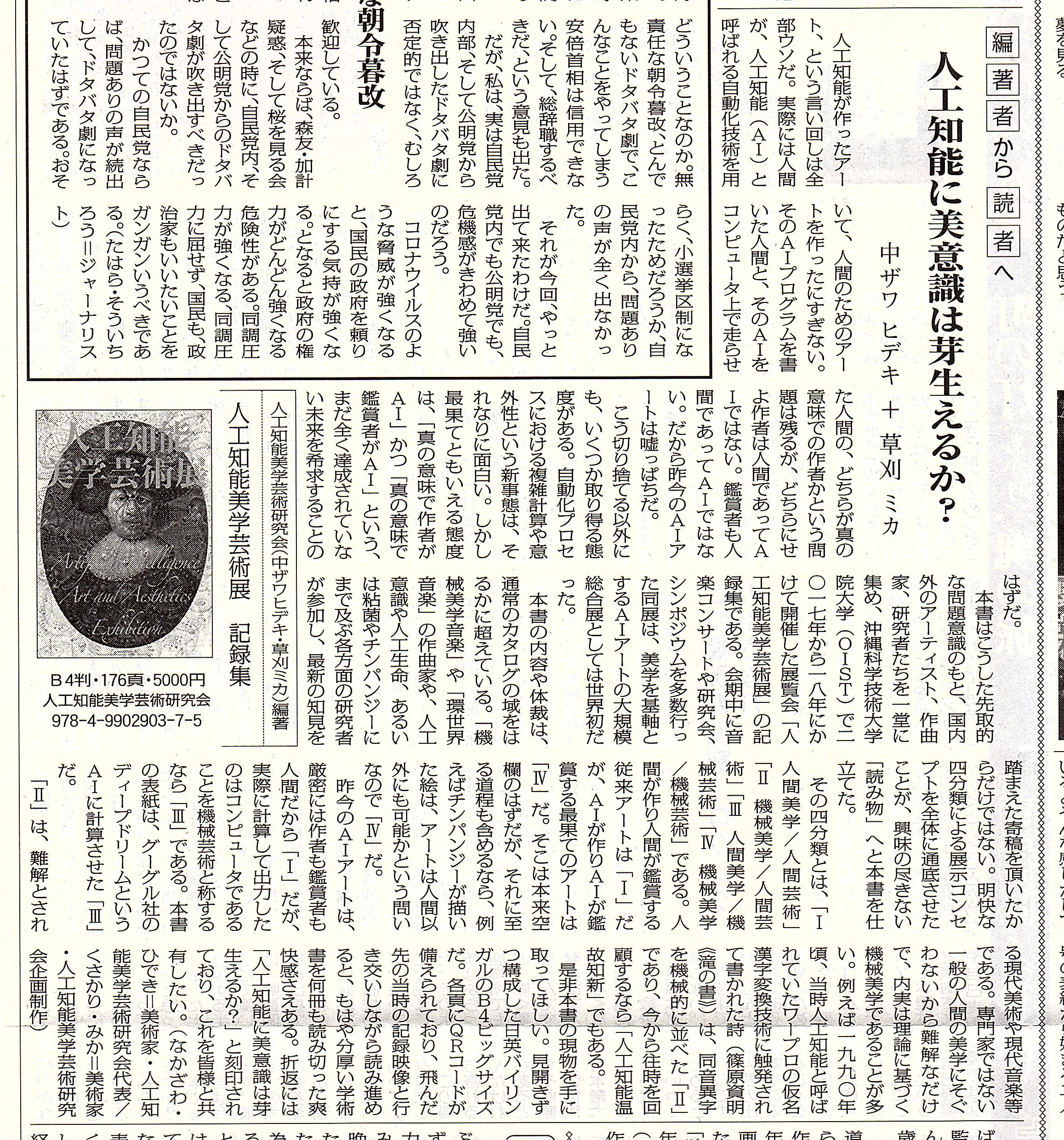 """Will AI Develop Its Own Sense of Aesthetics?"" From Author and Editor to Reader (Weekly Dokushojin)"